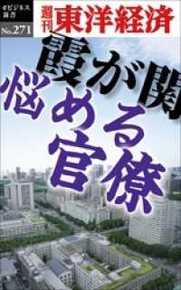 霞が関 悩める官僚―週刊東洋経済eビジネス新書No.271