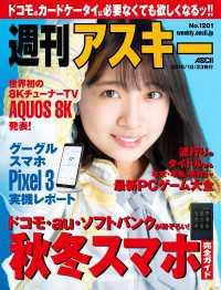 週刊アスキー No.1201(2018年10月23日発行)