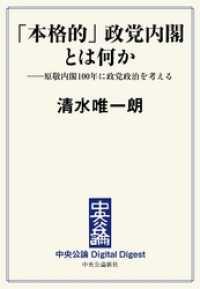 「本格的」政党内閣とは何か ――原敬内閣一〇〇年に政党政治を考える