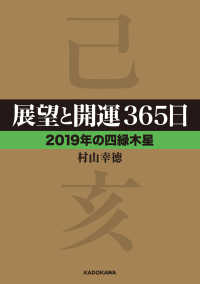 ―<br> 展望と開運365日 【2019年の四緑木星】