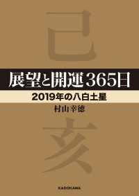 展望と開運365日 【2019年の八白土星】