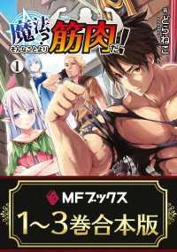【合本版】魔法? そんなことより筋肉だ! 全3巻