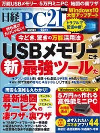 紀伊國屋書店BookWebで買える「日経PC21(ピーシーニジュウイチ) 2018年12月号」の画像です。価格は690円になります。