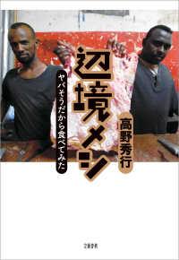 紀伊國屋書店BookWebで買える「辺境メシ ヤバそうだから食べてみた」の画像です。価格は1,300円になります。