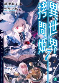 異世界拷問姫 7【電子特典付き】