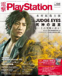 電撃PlayStation Vol.669