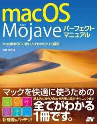 パソコンスクリーンショット macの画像