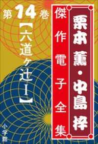 14 [六道ヶ辻 I]