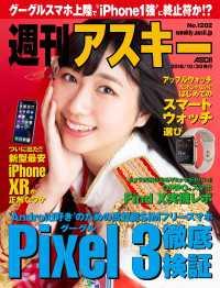 紀伊國屋書店BookWebで買える「週刊アスキー No.1202(2018年10月30日発行」の画像です。価格は359円になります。