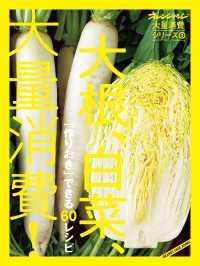 3 「作りおき」できる 60レシピ 大根、白菜、大量消費!