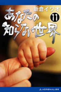 紀伊國屋書店BookWebで買える「あなたの知らない世界(11)」の画像です。価格は486円になります。