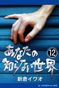 紀伊國屋書店BookWebで買える「あなたの知らない世界(12)」の画像です。価格は486円になります。