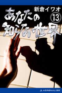 紀伊國屋書店BookWebで買える「あなたの知らない世界(13)」の画像です。価格は486円になります。