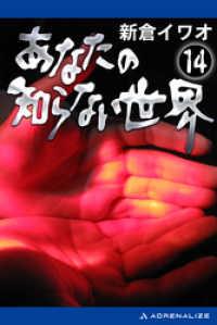紀伊國屋書店BookWebで買える「あなたの知らない世界(14)」の画像です。価格は486円になります。