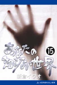 紀伊國屋書店BookWebで買える「あなたの知らない世界(15)」の画像です。価格は486円になります。