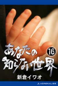 紀伊國屋書店BookWebで買える「あなたの知らない世界(16)」の画像です。価格は486円になります。