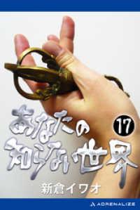 紀伊國屋書店BookWebで買える「あなたの知らない世界(17)」の画像です。価格は486円になります。