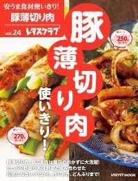 紀伊國屋書店BookWebで買える「安うま食材使いきり!vol.24 豚薄切り肉使いきり!」の画像です。価格は378円になります。