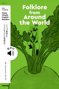 【音声付】Folklore from Around the World