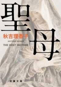 紀伊國屋書店BookWebで買える「聖母」の画像です。価格は561円になります。