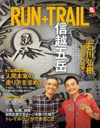 紀伊國屋書店BookWebで買える「RUN+TRAIL Vol.33」の画像です。価格は1,080円になります。