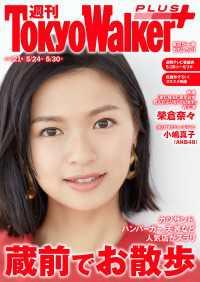 週刊 東京ウォーカー+