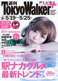 8月5日 イベント 東京の画像