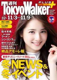 紀伊國屋書店BookWebで買える「週刊 東京ウォーカー+ No.32 (2016年11月2日発行)」の画像です。価格は290円になります。