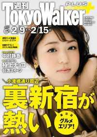 紀伊國屋書店BookWebで買える「週刊 東京ウォーカー+ 2017年No.6 (2月8日発行)」の画像です。価格は290円になります。