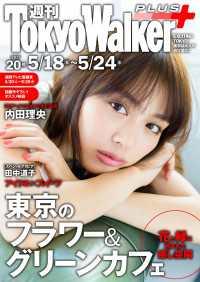 紀伊國屋書店BookWebで買える「週刊 東京ウォーカー+ 2017年No.20 (5月17日発行)」の画像です。価格は290円になります。
