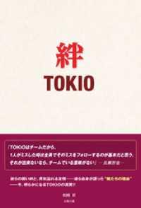 絆 TOKIO