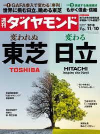 紀伊國屋書店BookWebで買える「週刊ダイヤモンド 18年11月10日号」の画像です。価格は690円になります。