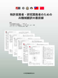 翻訳会社 トライアルの画像
