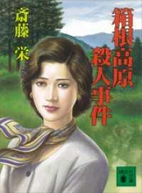 箱根高原殺人事件