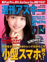 紀伊國屋書店BookWebで買える「週刊アスキー No.1203(2018年11月6日発行」の画像です。価格は359円になります。