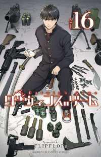 ダーウィンズゲーム 16 少年チャンピオン・コミックス