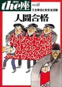 61号 人間合格(2008)