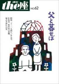 62号 父と暮せば(2008)