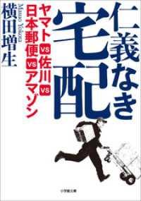 仁義なき宅配 ヤマトVS佐川VS日本郵便VSアマゾン