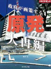 紀伊國屋書店BookWebで買える「原発大再編(週刊ダイヤモンド特集BOOKS Vol.377)」の画像です。価格は108円になります。
