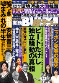 紀伊國屋書店BookWebで買える「実話BUNKA超タブー vol.33【電子普及版】」の画像です。価格は549円になります。