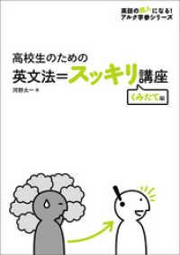 紀伊國屋書店BookWebで買える「[音声DL付]高校生のための 英文法=スッキリ講座 くみたて編?大人の「やりなお」の画像です。価格は1,377円になります。