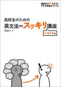 紀伊國屋書店BookWebで買える「[音声DL付]高校生のための 英文法=スッキリ講座 いろどり編?大人の「やりなお」の画像です。価格は1,377円になります。