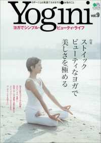 紀伊國屋書店BookWebで買える「Yogini(ヨギーニ) Vol.9」の画像です。価格は700円になります。