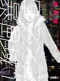 紀伊國屋書店BookWebで買える「ロマンス暴風域【分冊版】」の画像です。価格は108円になります。