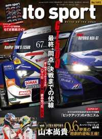 紀伊國屋書店BookWebで買える「AUTOSPORT No.1493」の画像です。価格は540円になります。