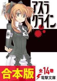 【合本版】アスラクライン 全14巻