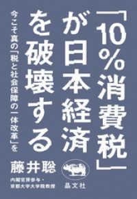 紀伊國屋書店BookWebで買える「「10%消費税」が日本経済を破壊する」の画像です。価格は1,296円になります。