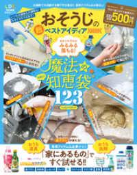 紀伊國屋書店BookWebで買える「晋遊舎ムック おそうじの超ベストアイディア2019」の画像です。価格は540円になります。