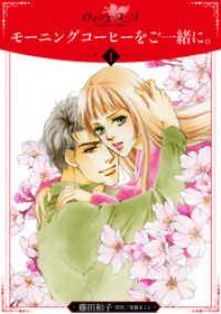 紀伊國屋書店BookWebで買える「モーニングコーヒーをご一緒に。【分冊版】1」の画像です。価格は108円になります。